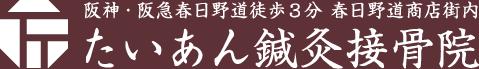 たいあん鍼灸接骨院 |神戸市中央区 春日野道で身体を治すならたいあん鍼灸接骨院へ