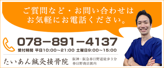 ご質問などお問い合わせはお気軽にお電話下さい。TEL:078-891-4137