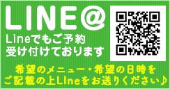 line@はコチラ
